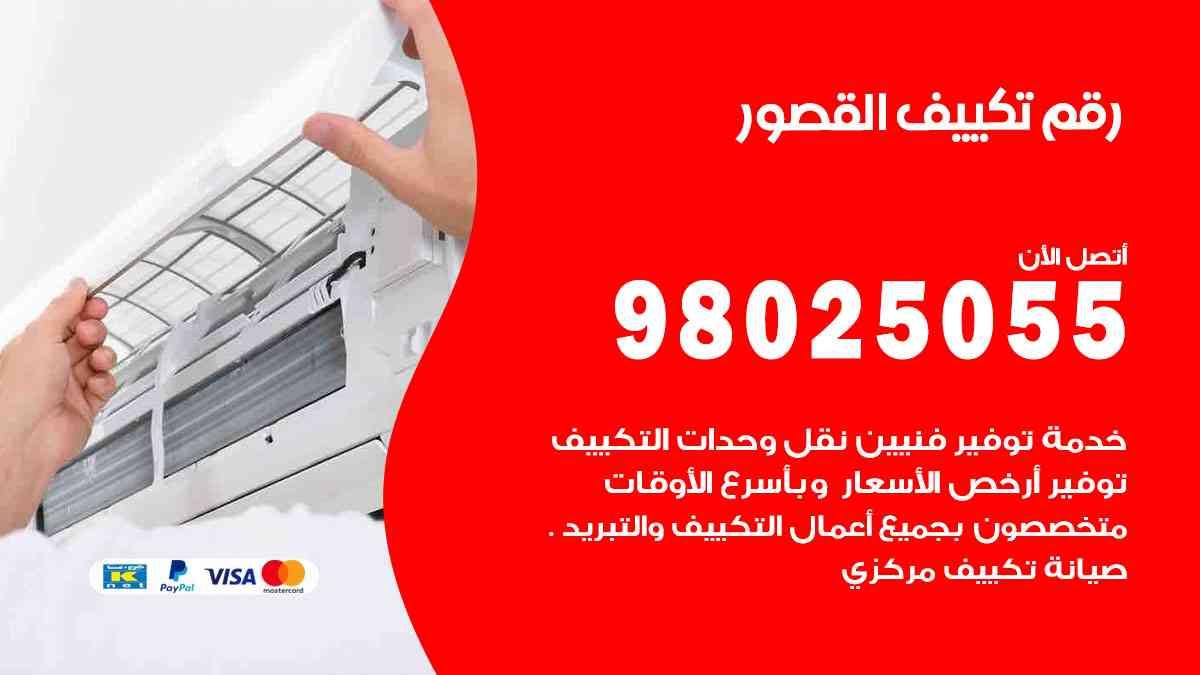 رقم فني تكييف مركزي القصور / 98025055 / رقم هاتف فني تكييف القصور