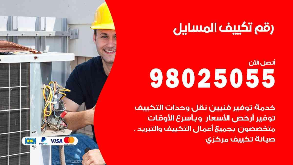رقم فني تكييف مركزي المسايل / 98025055 / رقم هاتف فني تكييف المسايل