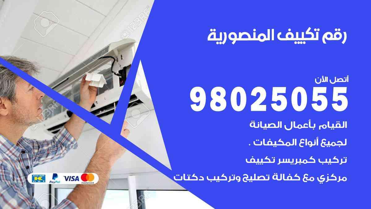 رقم فني تكييف مركزي المنصورية / 98025055 / رقم هاتف فني تكييف المنصورية