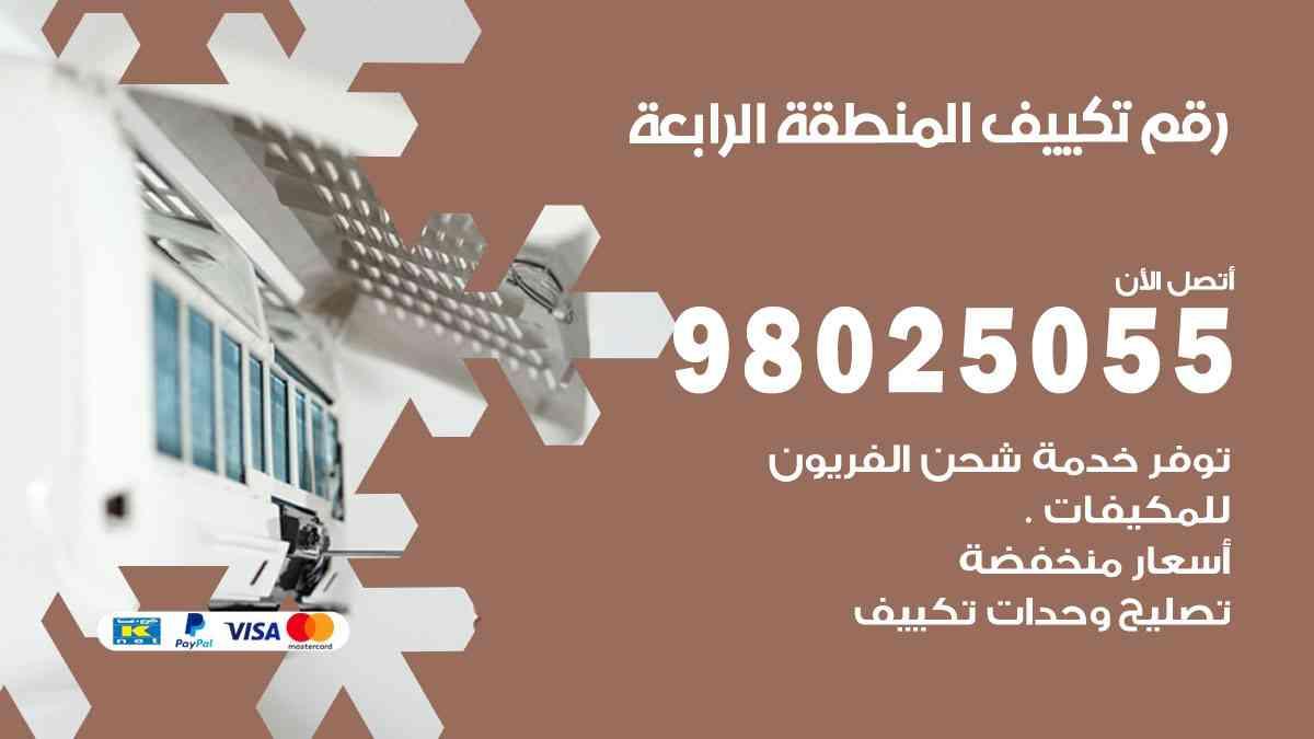رقم فني تكييف مركزي المنطقة الرابعة / 98025055 / رقم هاتف فني تكييف المنطقة الرابعة