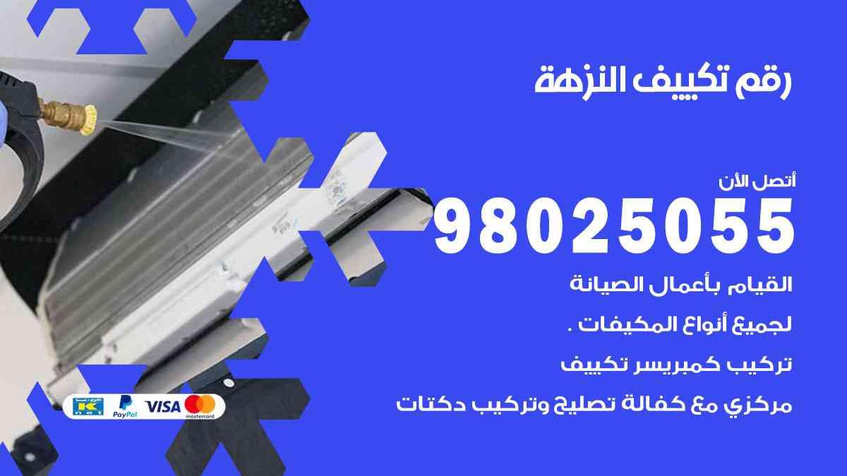 رقم فني تكييف مركزي النزهة / 98025055 / رقم هاتف فني تكييف النزهة