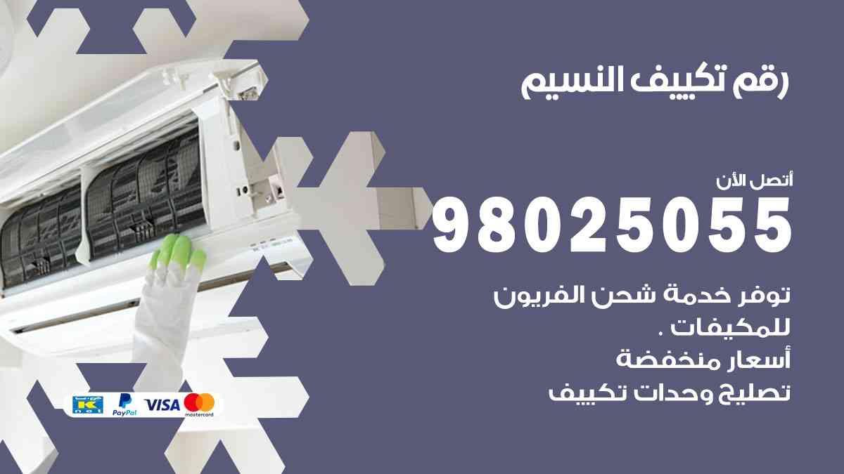 رقم فني تكييف مركزي النسيم / 98025055 / رقم هاتف فني تكييف النسيم