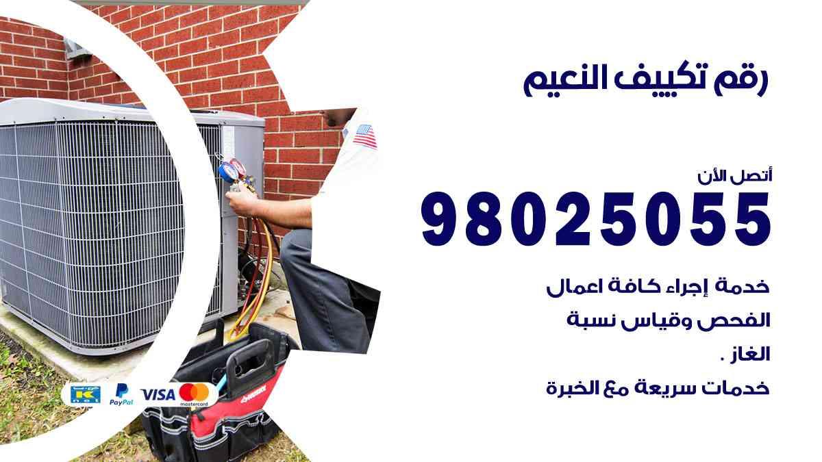 رقم فني تكييف مركزي النعيم / 98025055 / رقم هاتف فني تكييف النعيم