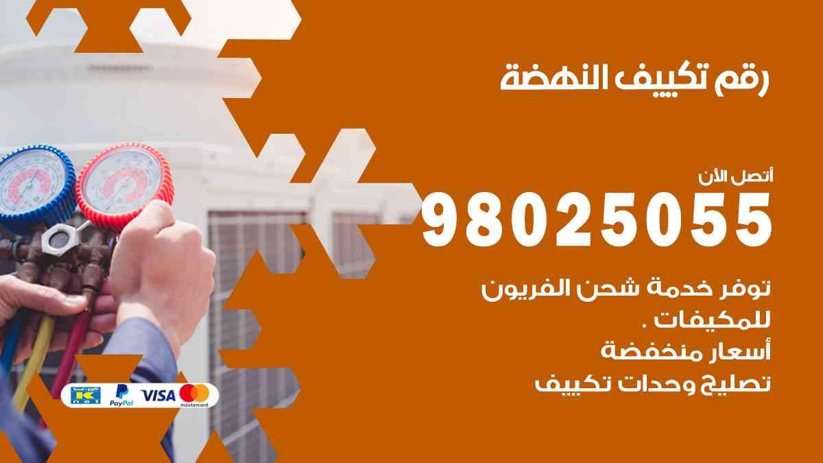 رقم فني تكييف مركزي النهضة / 98025055 / رقم هاتف فني تكييف النهضة