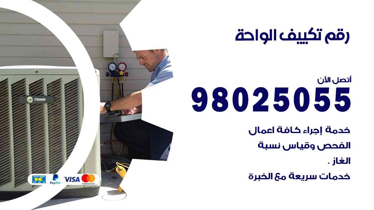 رقم فني تكييف مركزي الواحة / 98025055 / رقم هاتف فني تكييف الواحة