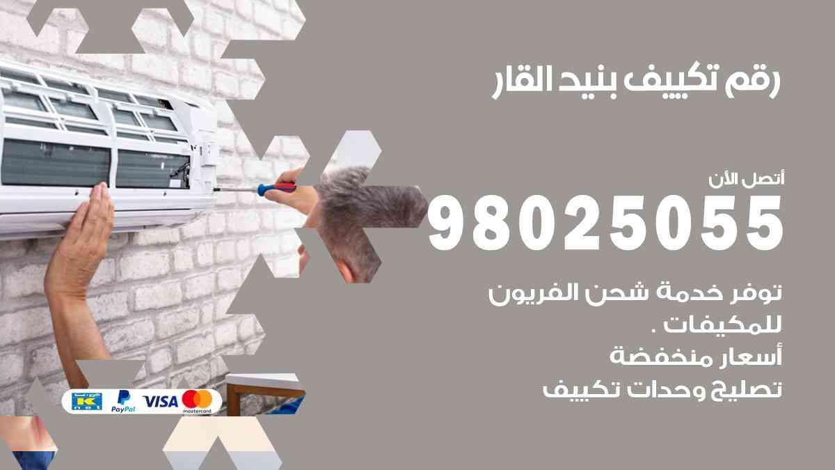 رقم فني تكييف مركزي بنيد القار / 98025055 / رقم هاتف فني تكييف بنيد القار