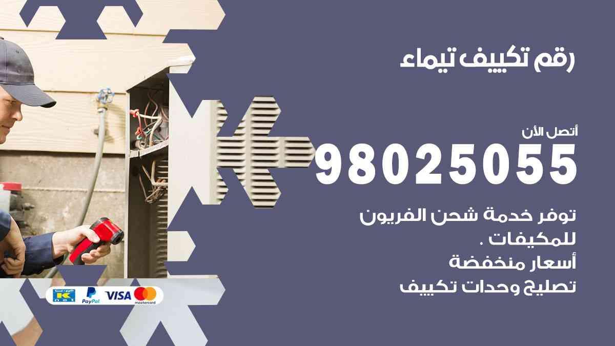 رقم فني تكييف مركزي تيماء / 98025055 / رقم هاتف فني تكييف تيماء