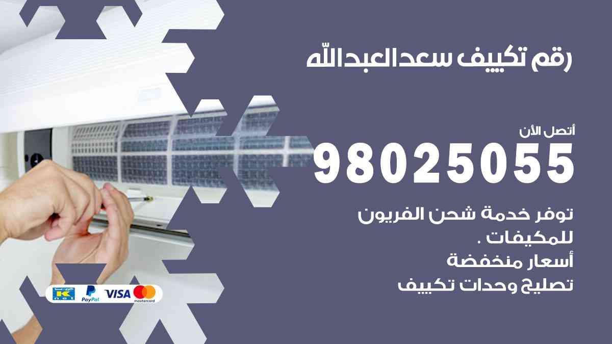 رقم فني تكييف مركزي سعد العبدالله / 98025055 / رقم هاتف فني تكييف سعد العبدالله