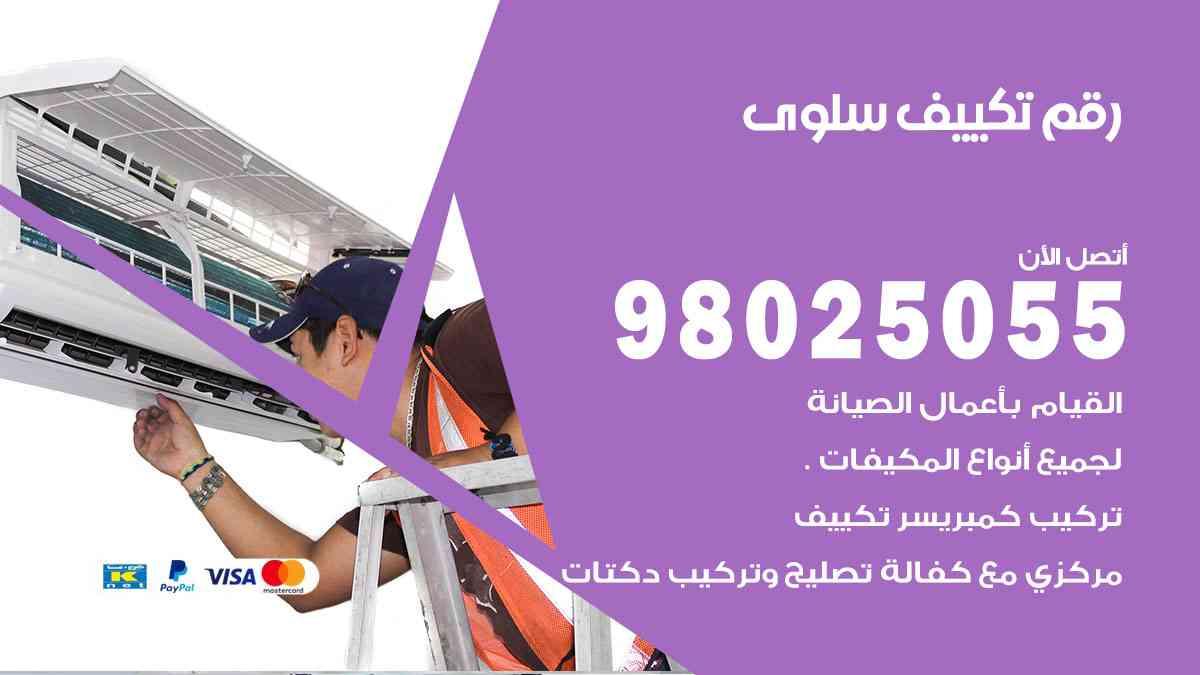 رقم فني تكييف مركزي سلوى / 98025055 / رقم هاتف فني تكييف سلوى