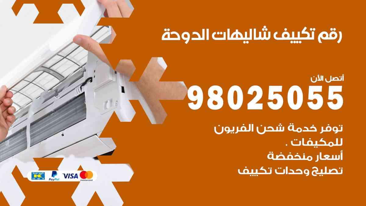 رقم فني تكييف مركزي شاليهات الدوحة / 98025055 / رقم هاتف فني تكييف شاليهات الدوحة