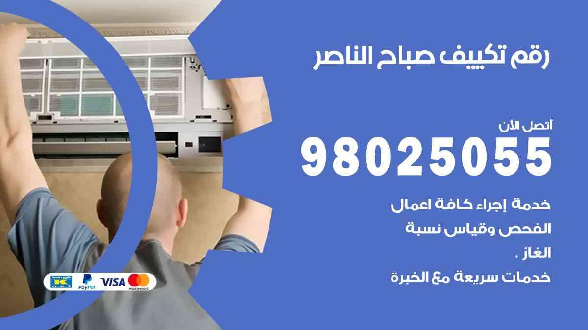 رقم فني تكييف مركزي صباح الناصر / 98025055 / رقم هاتف فني تكييف صباح الناصر