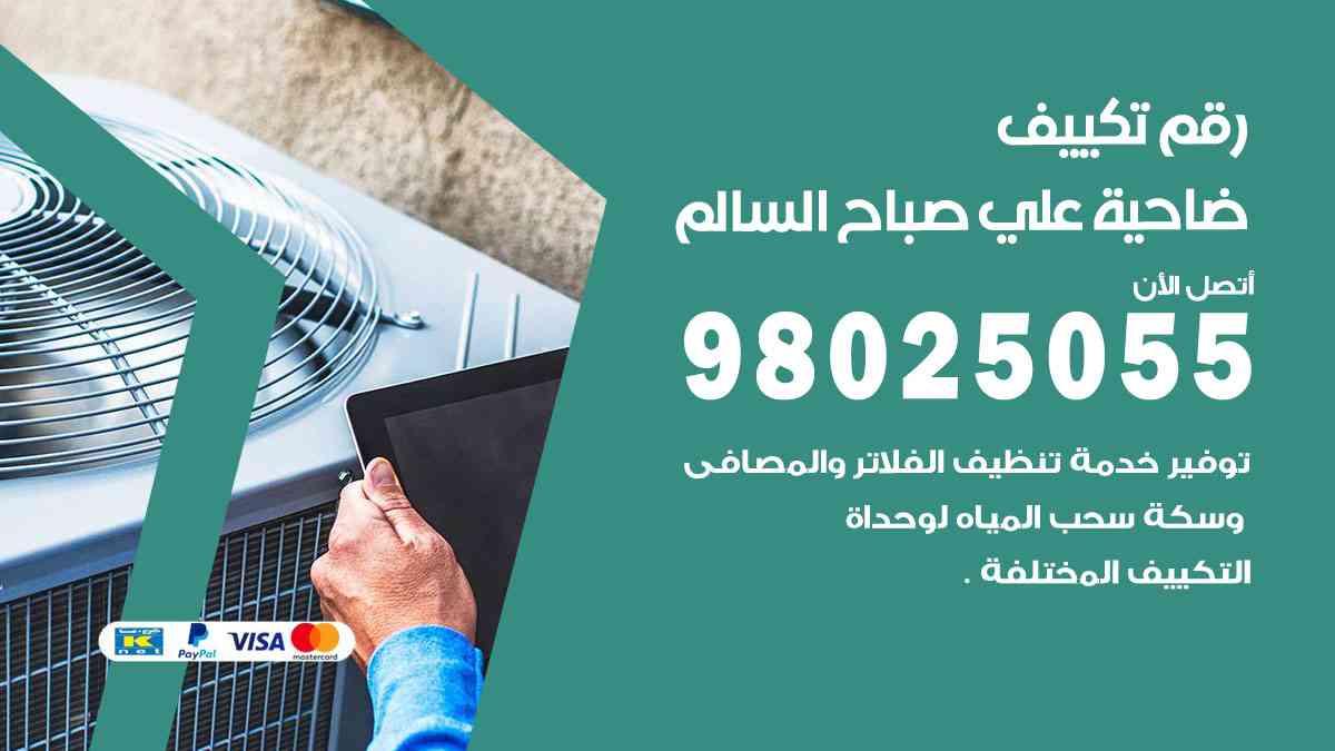 رقم فني تكييف مركزي ضاحية علي صباح السالم / 98025055 / رقم هاتف فني تكييف ضاحية علي صباح السالم