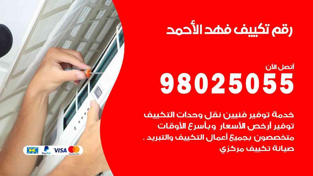 رقم فني تكييف مركزي فهد الأحمد / 98025055 / رقم هاتف فني تكييف فهد الأحمد