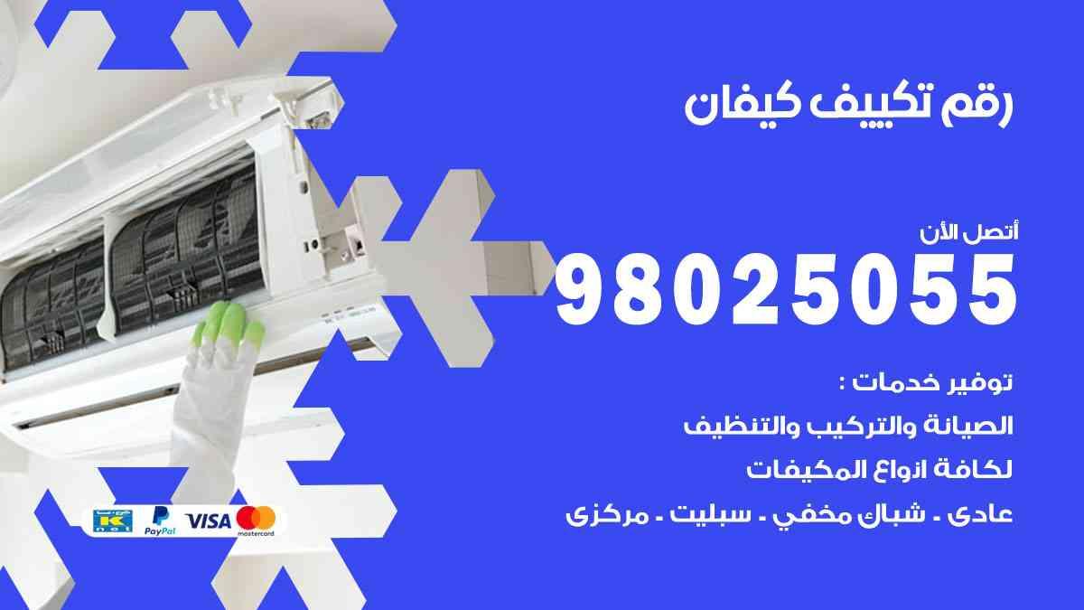 رقم فني تكييف مركزي كيفان / 98025055 / رقم هاتف فني تكييف كيفان
