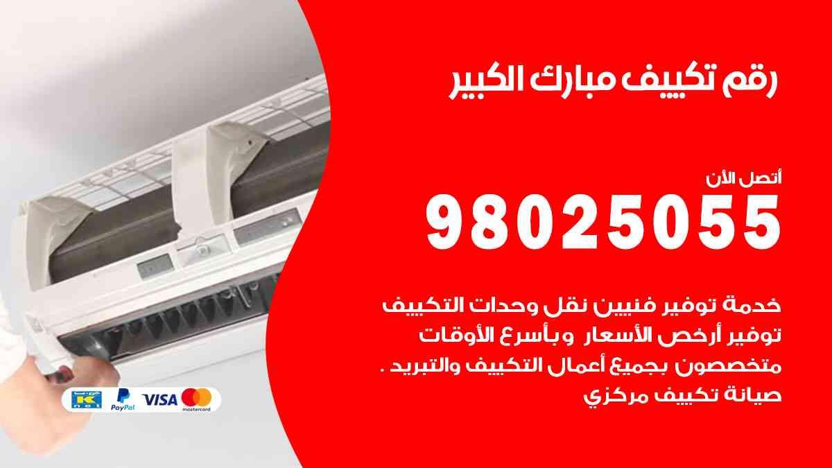 رقم فني تكييف مركزي مبارك الكبير / 98025055 / رقم هاتف فني تكييف مبارك الكبير