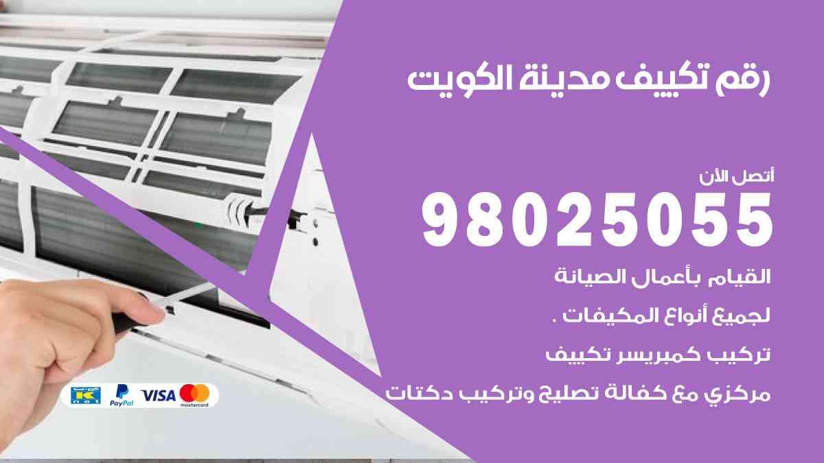 رقم فني تكييف مركزي الكويت / 98025055 / رقم هاتف فني تكييف الكويت