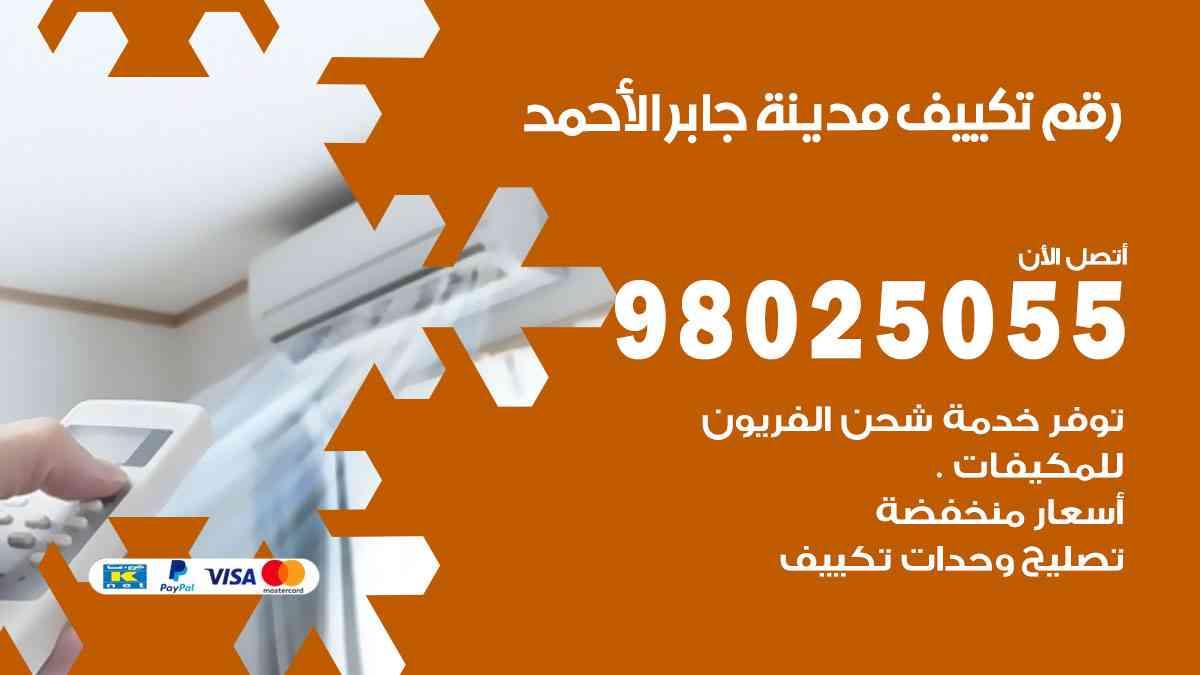 رقم فني تكييف مركزي مدينة جابر الأحمد / 98025055 / رقم هاتف فني تكييف مدينة جابر الأحمد