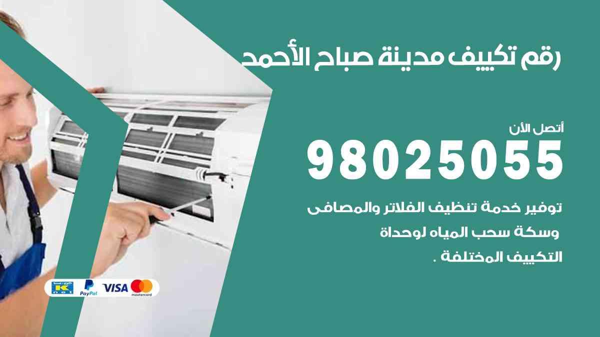 رقم فني تكييف مركزي مدينة صباح الأحمد / 98025055 / رقم هاتف فني تكييف مدينة صباح الأحمد
