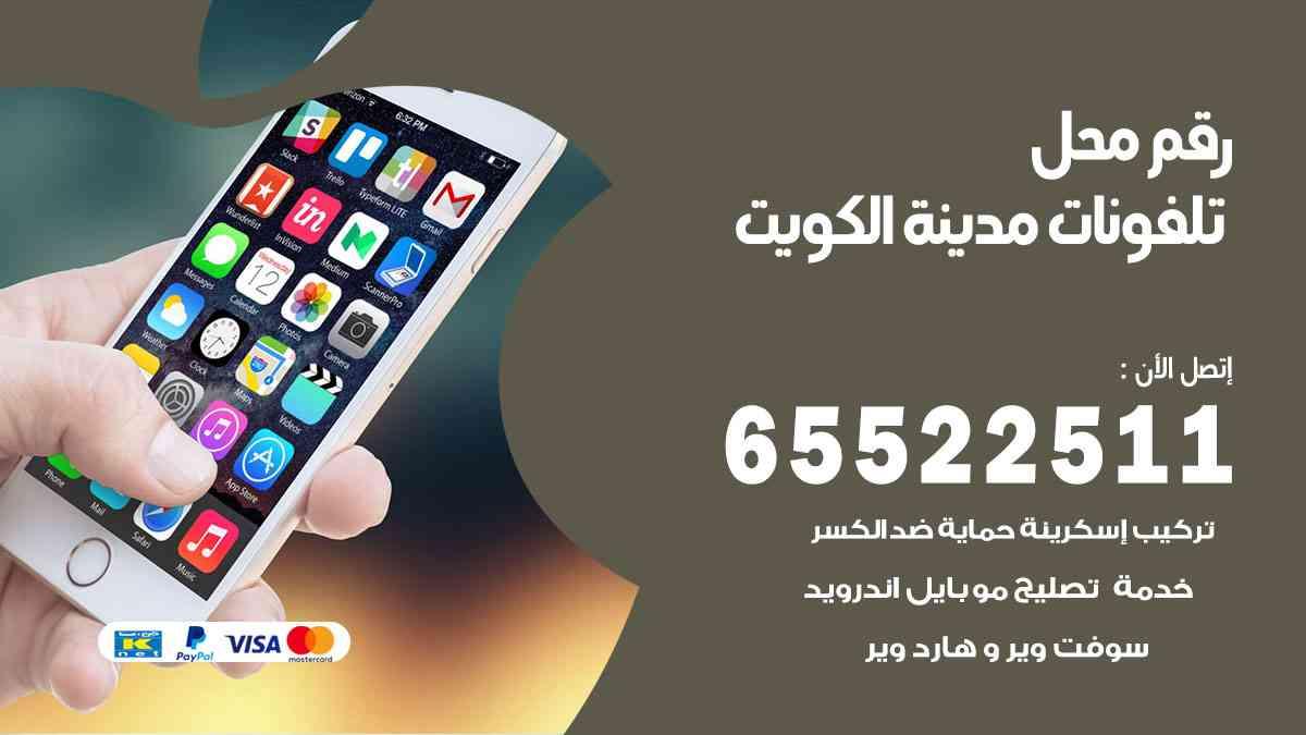 رقم محل تلفونات الكويت / 65522511 / محلات تصليح تلفونات ايفون سامسونج ايباد