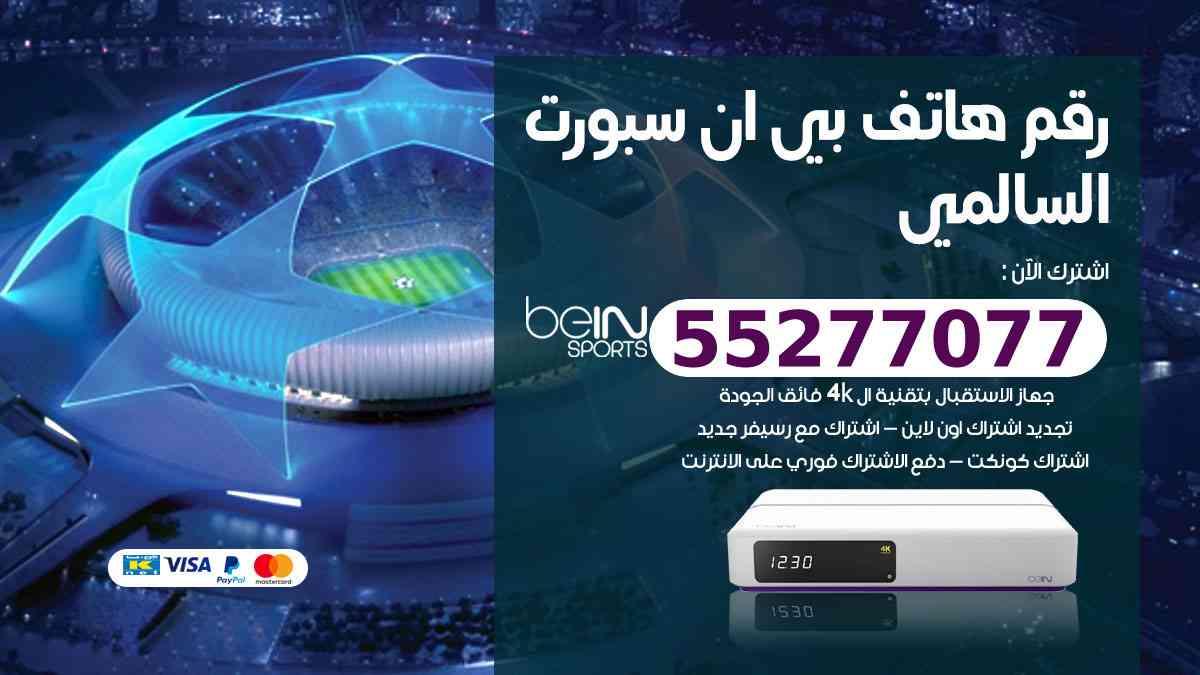 رقم هاتف بين سبورت السالمي / 50007011 / أرقام تلفون bein sport