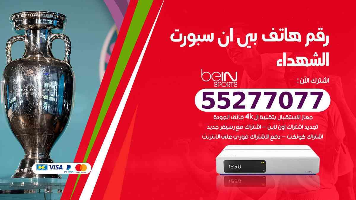 رقم هاتف بين سبورت الشهداء / 50007011 / أرقام تلفون bein sport