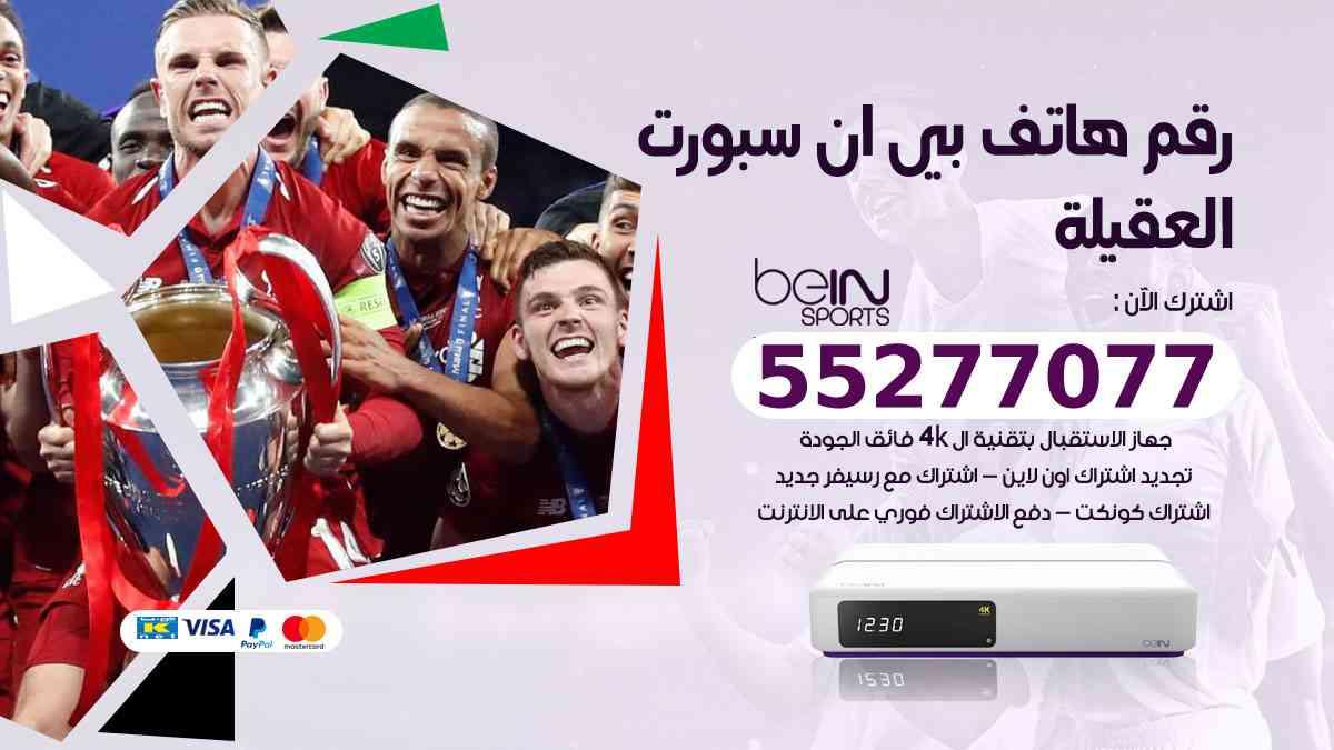 رقم هاتف بين سبورت العقيلة / 50007011 / أرقام تلفون bein sport
