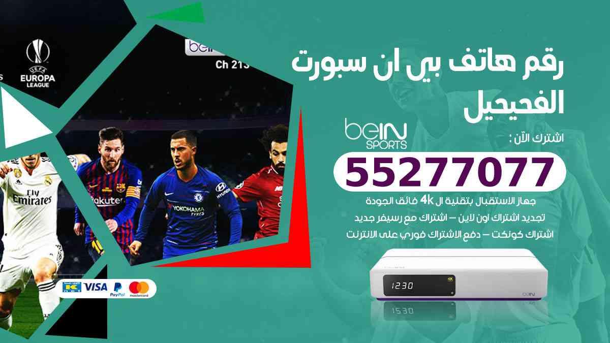 رقم هاتف بين سبورت الفحيحيل / 50007011 / أرقام تلفون bein sport