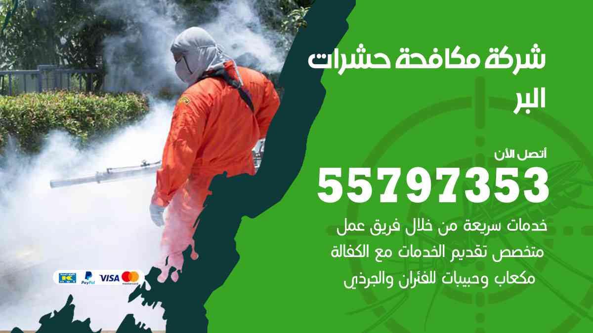شركة مكافحة حشرات وقوارض البر / 50050647 / رش الصراصيروالبق والفئران