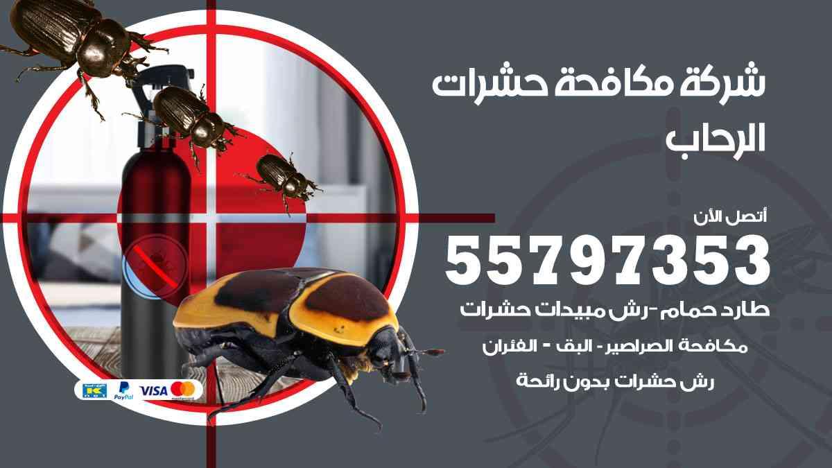شركة مكافحة حشرات وقوارض الرحاب / 50050647 / رش الصراصيروالبق والفئران
