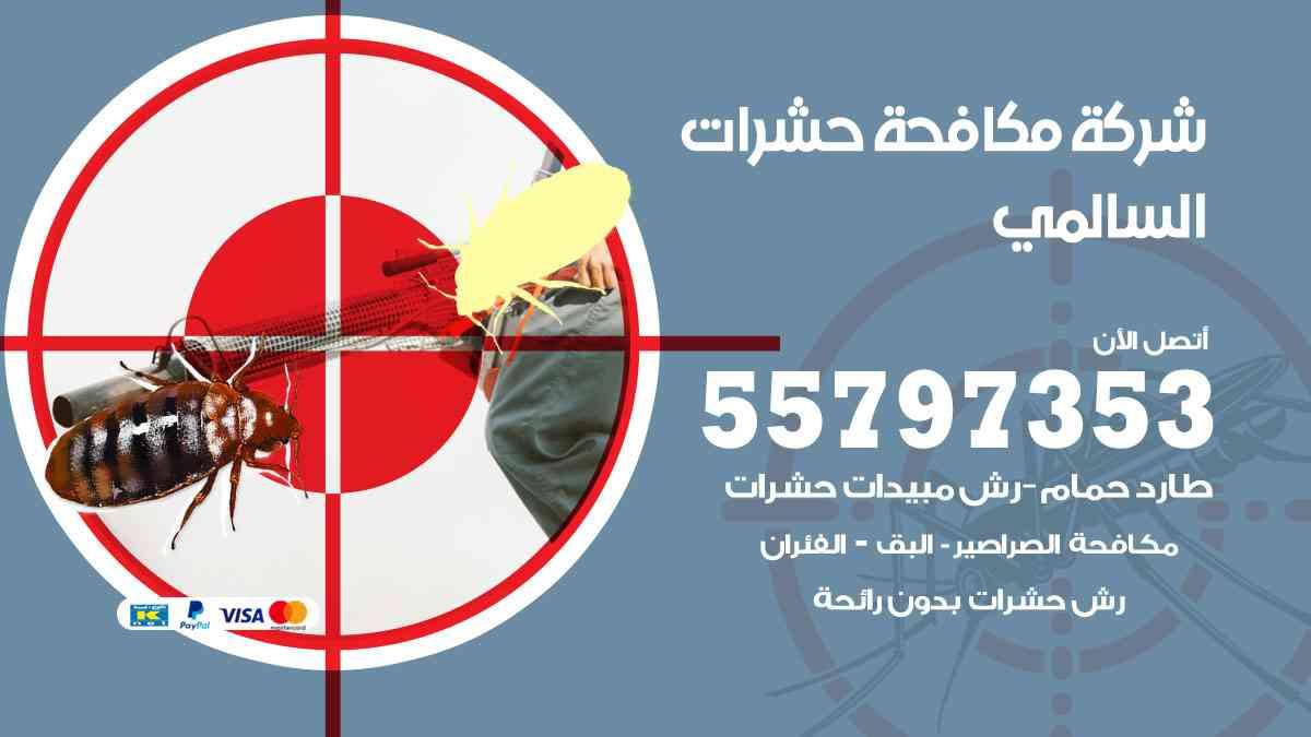 شركة مكافحة حشرات وقوارض السالمي / 50050647 / رش الصراصيروالبق والفئران