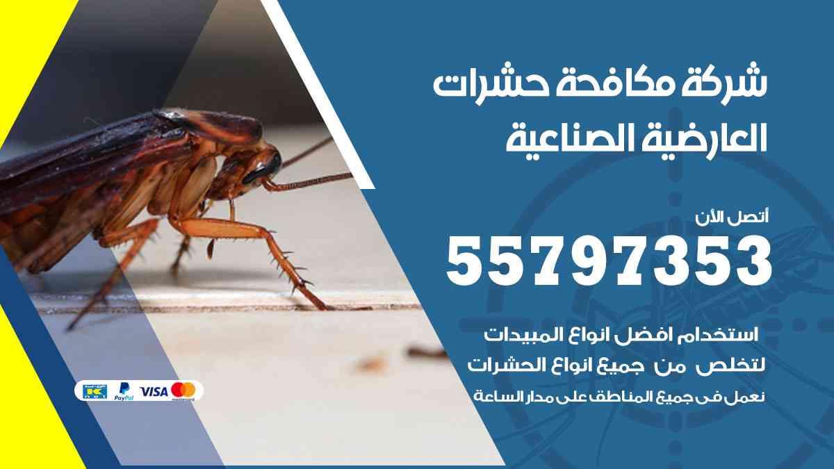 شركة مكافحة حشرات وقوارض العارضية الصناعية / 50050647 / رش الصراصيروالبق والفئران
