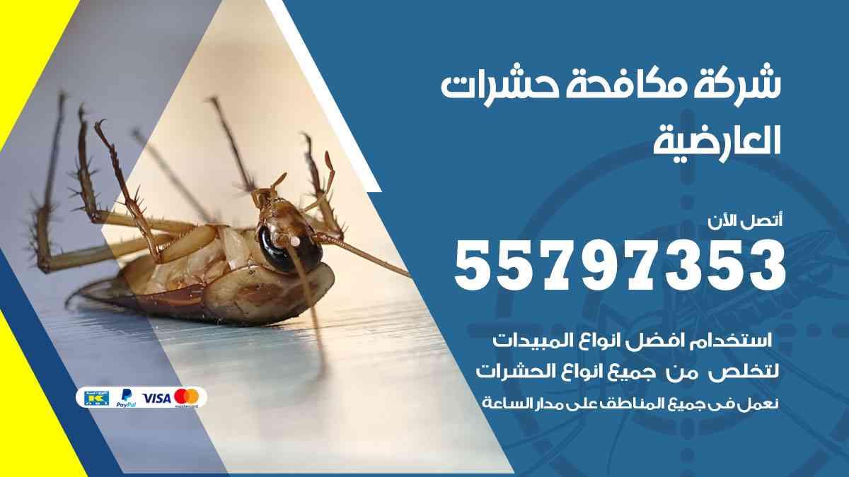 شركة مكافحة حشرات وقوارض العارضية / 50050647 / رش الصراصيروالبق والفئران