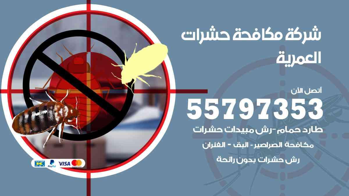 شركة مكافحة حشرات وقوارض العمرية / 50050647 / رش الصراصيروالبق والفئران