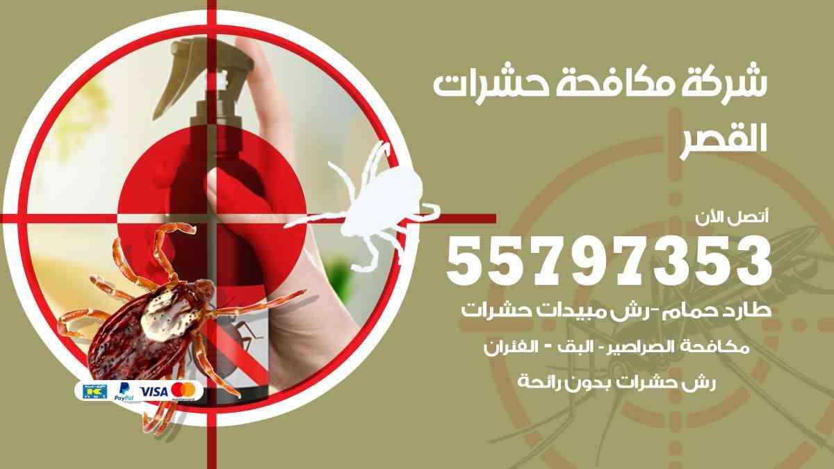 شركة مكافحة حشرات وقوارض القصر / 50050647 / رش الصراصيروالبق والفئران