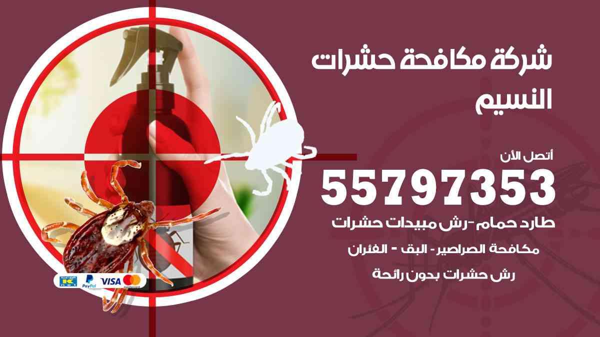 شركة مكافحة حشرات وقوارض النسيم / 50050647 / رش الصراصيروالبق والفئران
