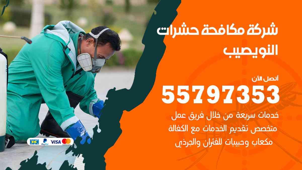 شركة مكافحة حشرات وقوارض النويصيب / 50050647 / رش الصراصيروالبق والفئران