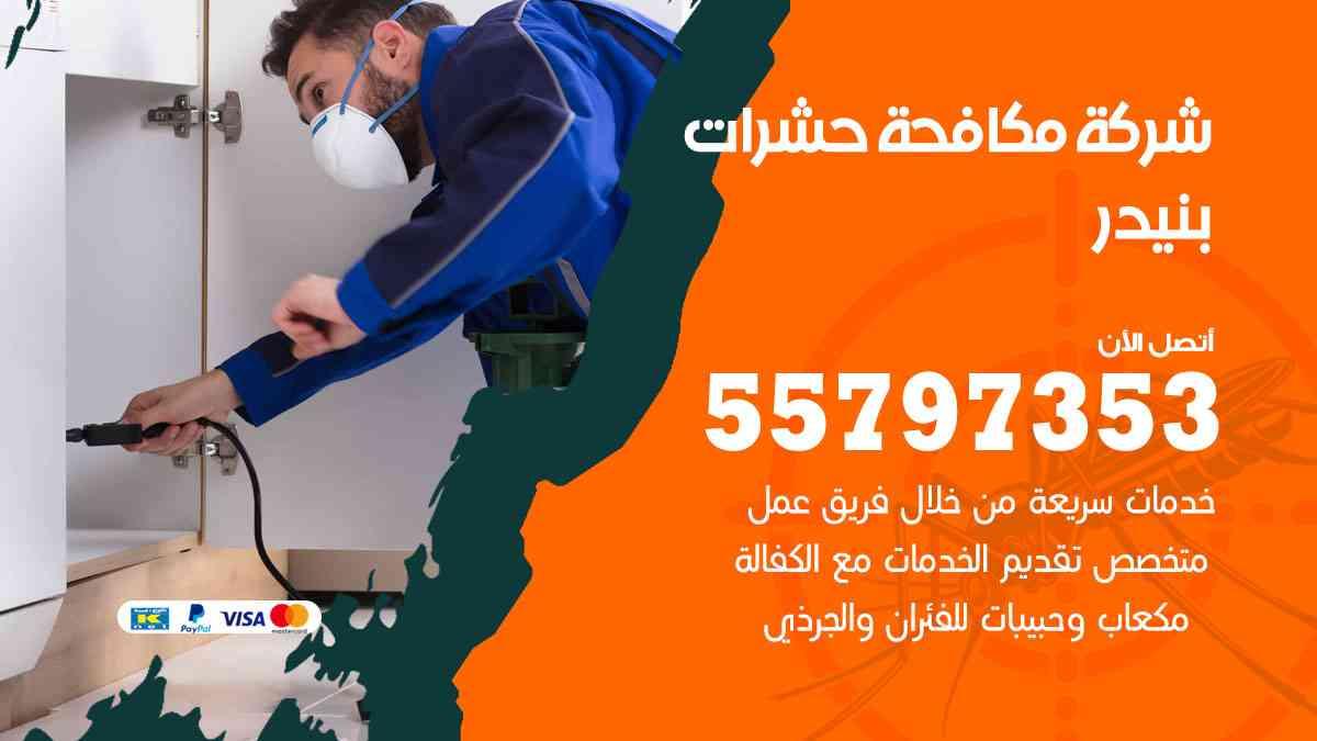 شركة مكافحة حشرات وقوارض بنيدر / 50050647 / رش الصراصيروالبق والفئران