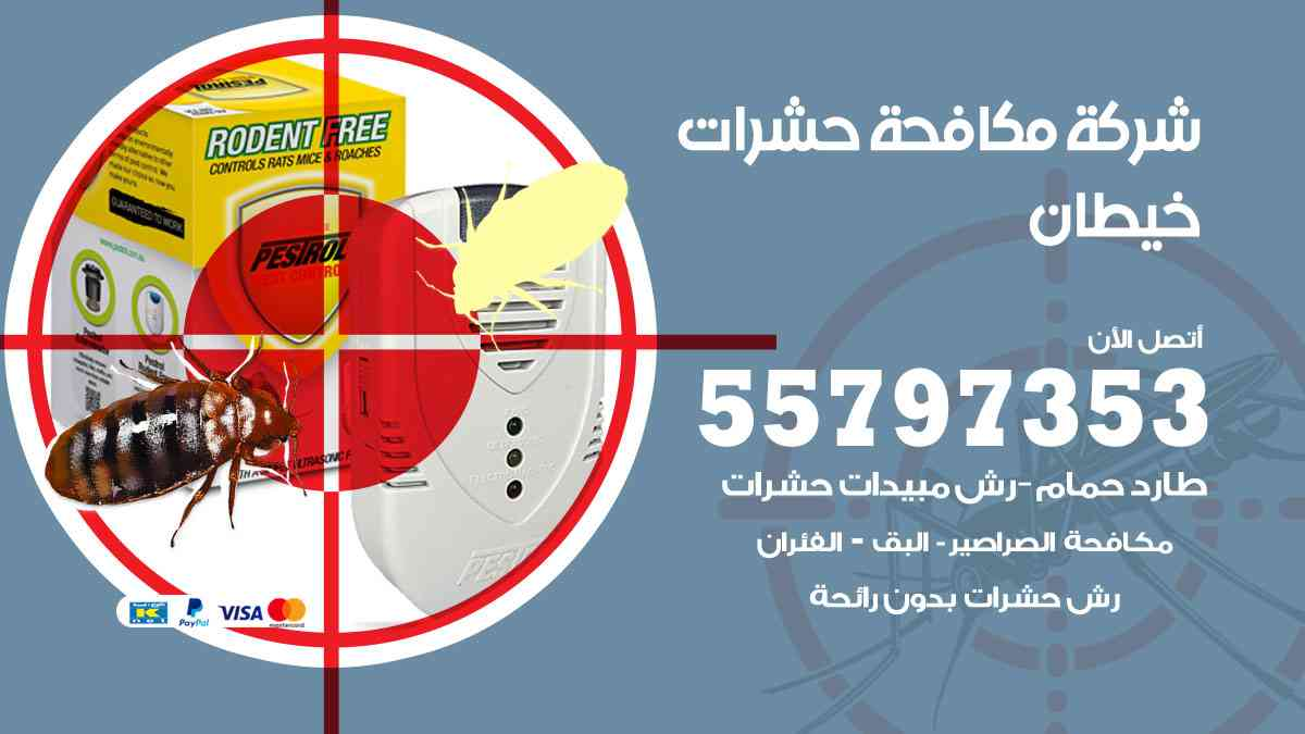 شركة مكافحة حشرات وقوارض خيطان / 50050647 / رش الصراصيروالبق والفئران