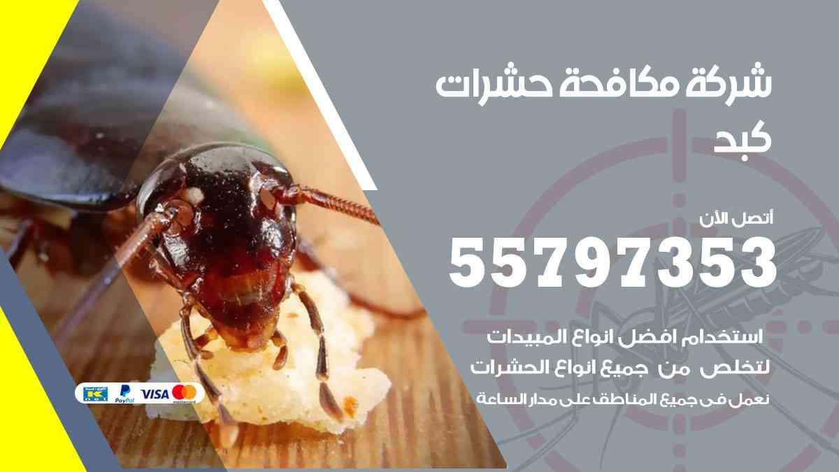 شركة مكافحة حشرات وقوارض كبد / 50050647 / رش الصراصيروالبق والفئران