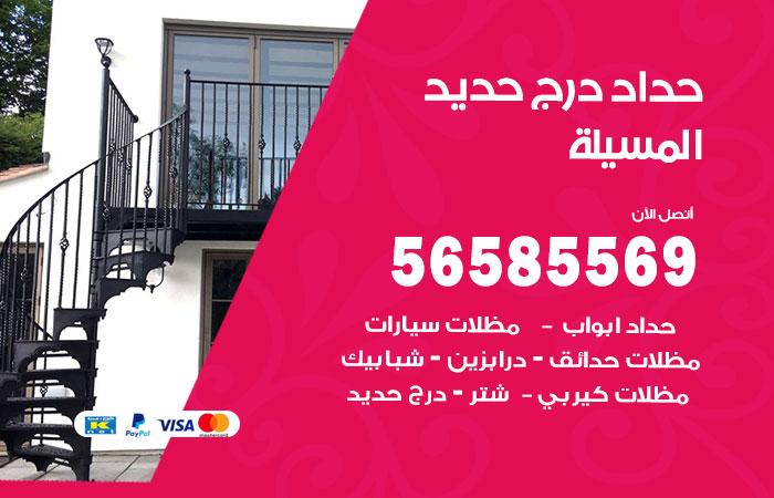 فني حداد درج حديد المسيلة / 56585569 / معلم حداد أبواب درابزين شباك مظلات