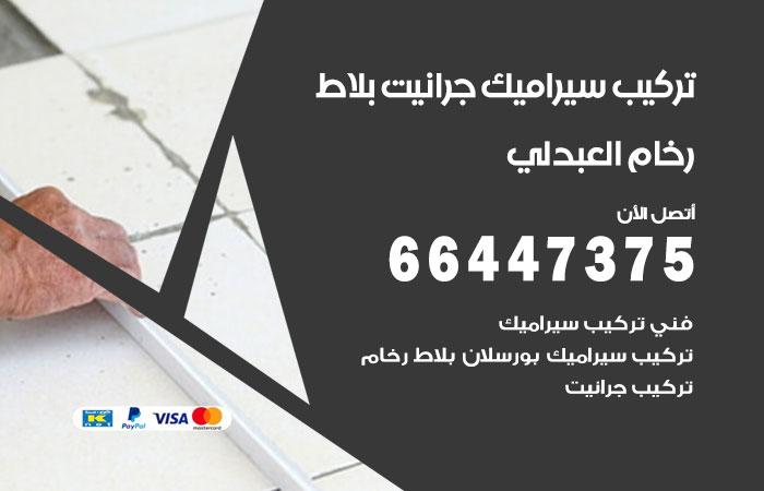 معلم تركيب سيراميك العبدلي / 66447375 / فني تركيب سيراميك بلاط رخام جرانيت