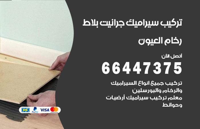 معلم تركيب سيراميك العيون / 66447375 / فني تركيب سيراميك بلاط رخام جرانيت