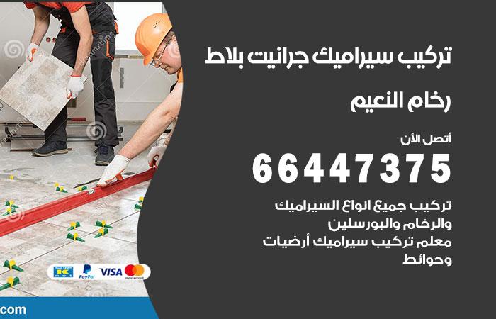 معلم تركيب سيراميك النعيم / 66447375 / فني تركيب سيراميك بلاط رخام جرانيت
