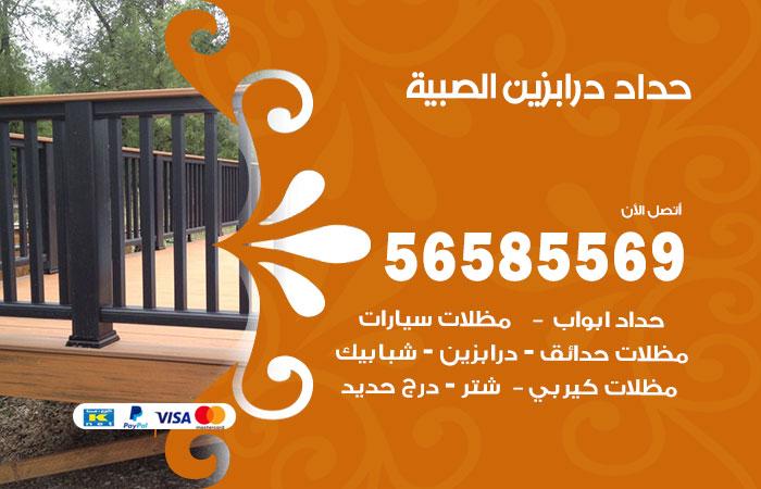 معلم حداد درابزين الصبية / 56585569 / أفضل حداد درابزين ودرج وديوانيات حديد