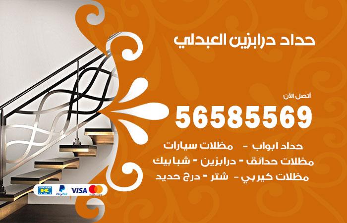 معلم حداد درابزين العبدلي / 56585569 / أفضل حداد درابزين ودرج وديوانيات حديد