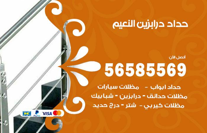 معلم حداد درابزين النعيم / 56585569 / أفضل حداد درابزين ودرج وديوانيات حديد