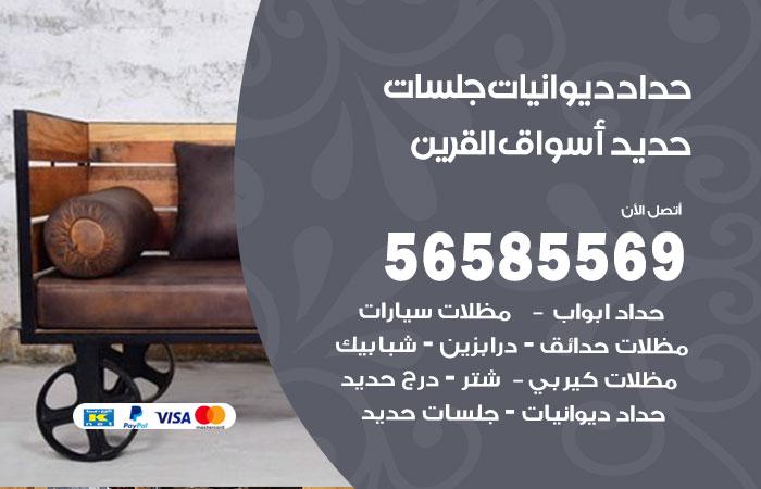 معلم حداد ديوانيات أسواق القرين / 56585569 / افضل حداد جلسات درابزين ومظلات رخيص