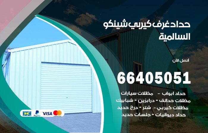 معلم حداد غرف شينكو السالمي / 56585569 / فني حداد غرف كيربي مخازن شبره