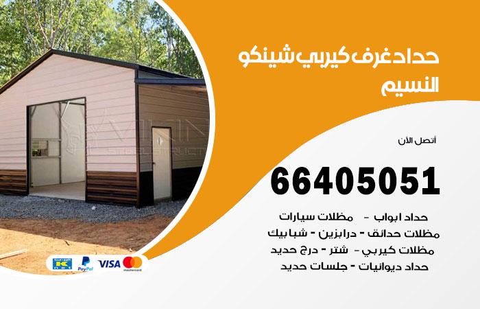 معلم حداد غرف شينكو النسيم / 56585569 / فني حداد غرف كيربي مخازن شبره