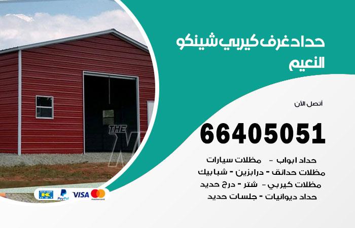 معلم حداد غرف شينكو النعيم / 56585569 / فني حداد غرف كيربي مخازن شبره